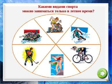 Какими видами спорта можно заниматься только в летнее время?