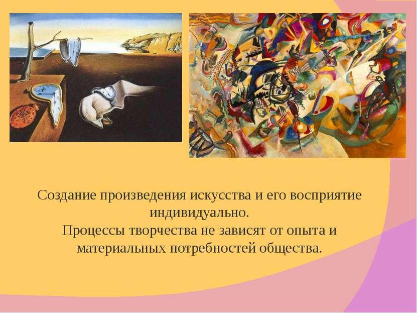 Создание произведения искусства и его восприятие индивидуально. Процессы твор...