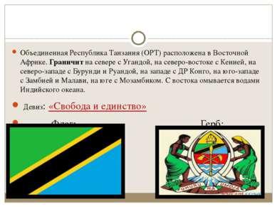 Объединенная Республика Танзания (ОРТ) расположена в Восточной Африке. Гранич...