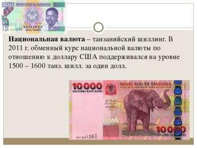 Национальная валюта– танзанийский шиллинг. В 2011г. обменный курс националь...