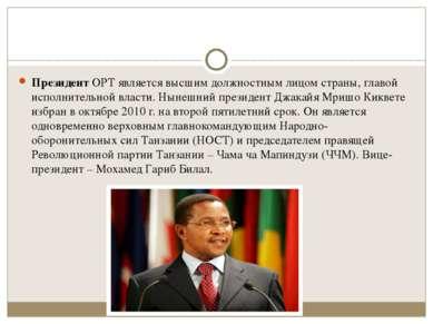 Президент ОРТ является высшим должностным лицом страны, главой исполнительной...