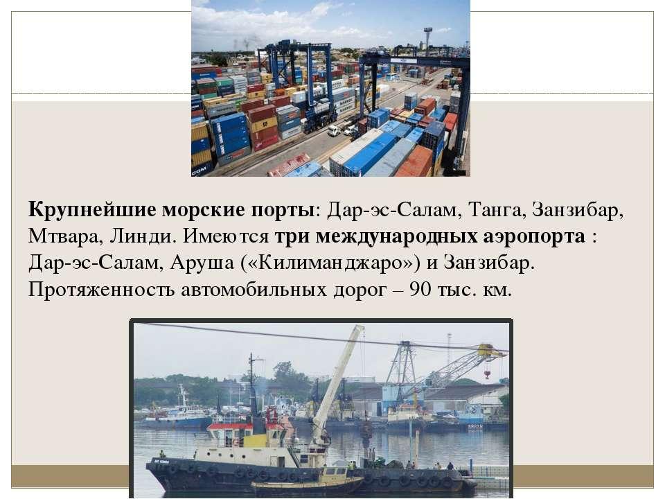 Крупнейшие морские порты: Дар-эс-Салам, Танга, Занзибар, Мтвара, Линди. Имеют...