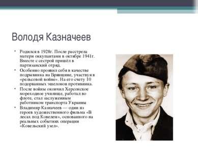 Родился в 1928г. После расстрела матери оккупантами в октябре 1941г. Вместе с...