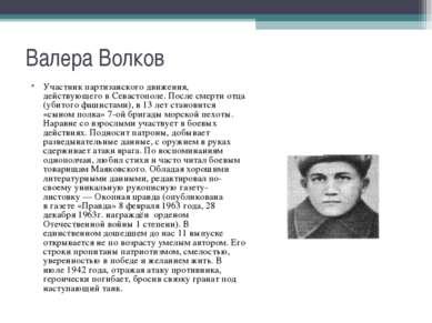 Участник партизанского движения, действующего вСевастополе. После смерт...