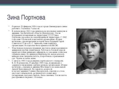 Родилась 20 февраля 1926 года в городе Ленинграде в семье рабочего. Окончила ...