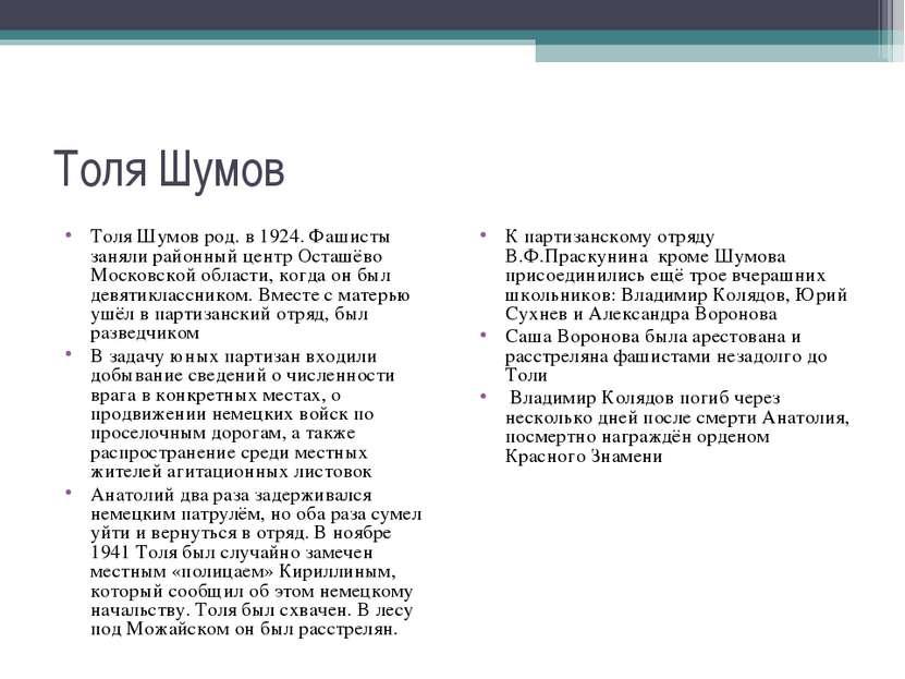 Толя Шумов род. в 1924. Фашисты заняли районный центр Осташёво Московской обл...