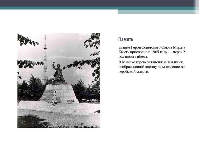 ЗваниеГероя Советского Союза Марату Казеюприсвоено в1965 го...