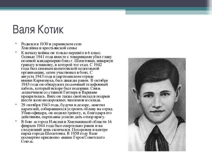 Родилсяв1930 в украинском селе Хмелёвкавкрестьянской ...