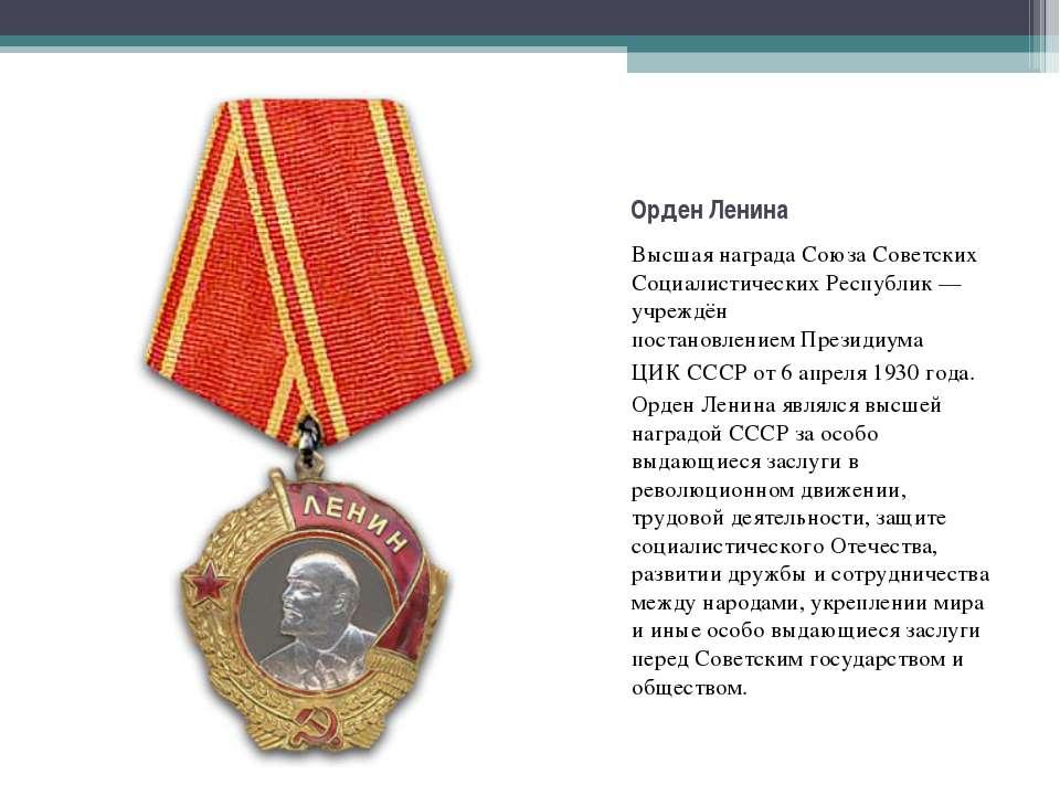Высшая наградаСоюза Советских Социалистических Республик— учреждё...