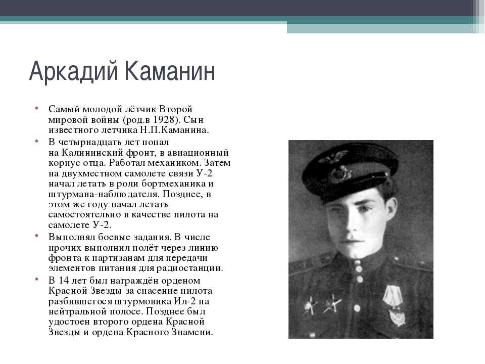Самый молодой лётчик Второй мировой войны (род.в 1928). Сын известного летчик...