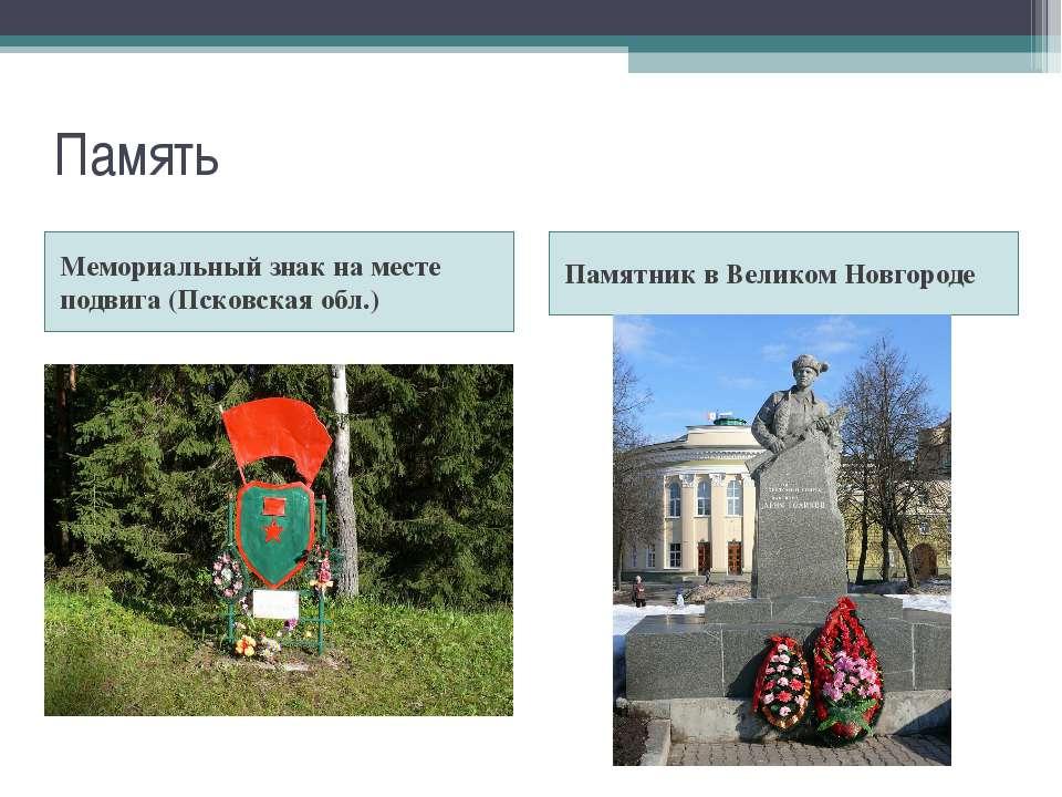 Мемориальный знак на месте подвига (Псковская обл.) Мемориальный знак на мест...