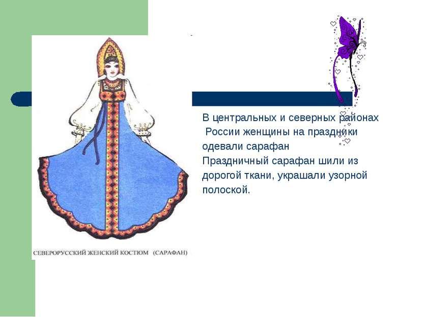 сарафан В центральных и северных районах России женщины на праздники одевали ...