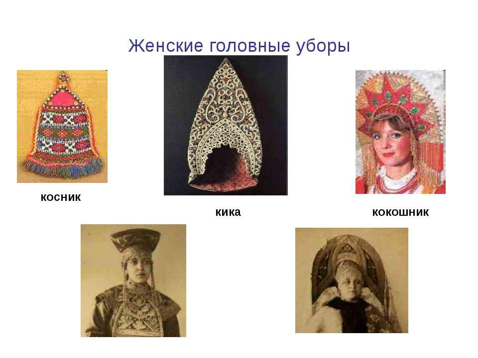 Женские головные уборы косник кика кокошник