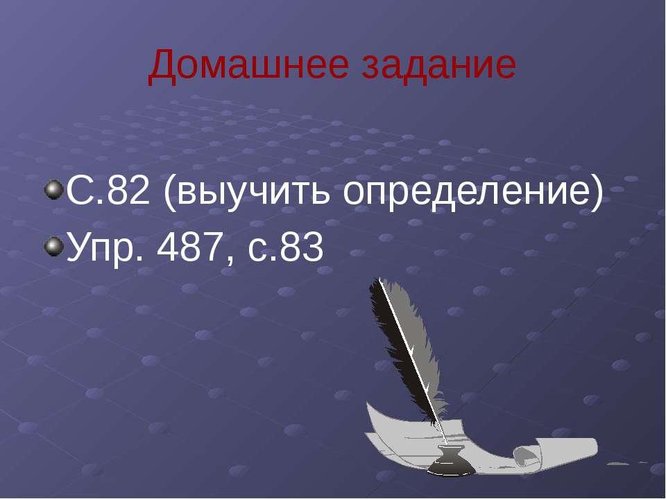 Домашнее задание С.82 (выучить определение) Упр. 487, с.83