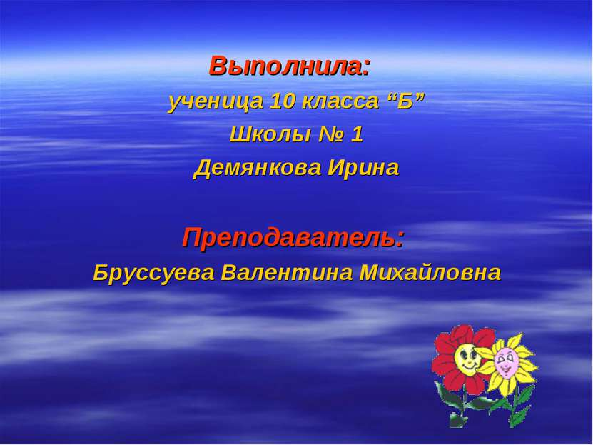 """Выполнила: ученица 10 класса """"Б"""" Школы № 1 Демянкова Ирина Преподаватель: Бру..."""
