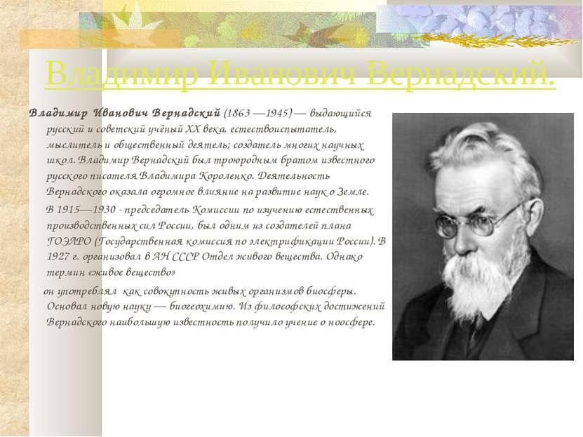 Владимир Иванович Вернадский. Владимир Иванович Вернадский (1863—1945)— выд...