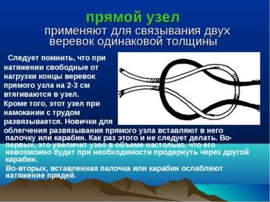 прямой узел применяют для связывания двух веревок одинаковой толщины Следует ...