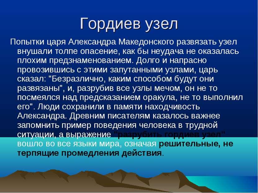 Гордиев узел Попытки царя Александра Македонского развязать узел внушали толп...