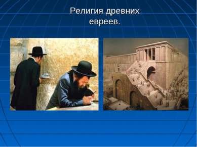 Религия древних евреев.