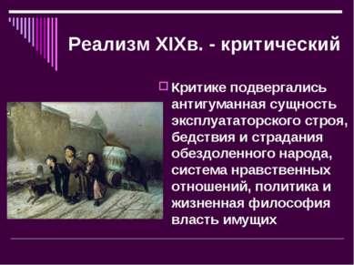 Реализм XIXв. - критический Критике подвергались антигуманная сущность эксплу...