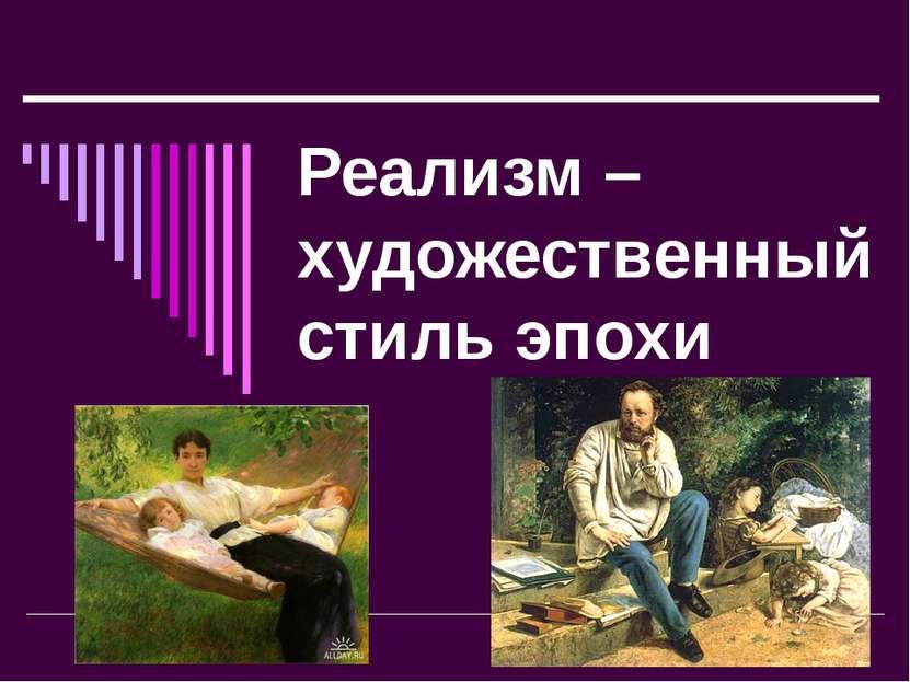 Реализм – художественный стиль эпохи