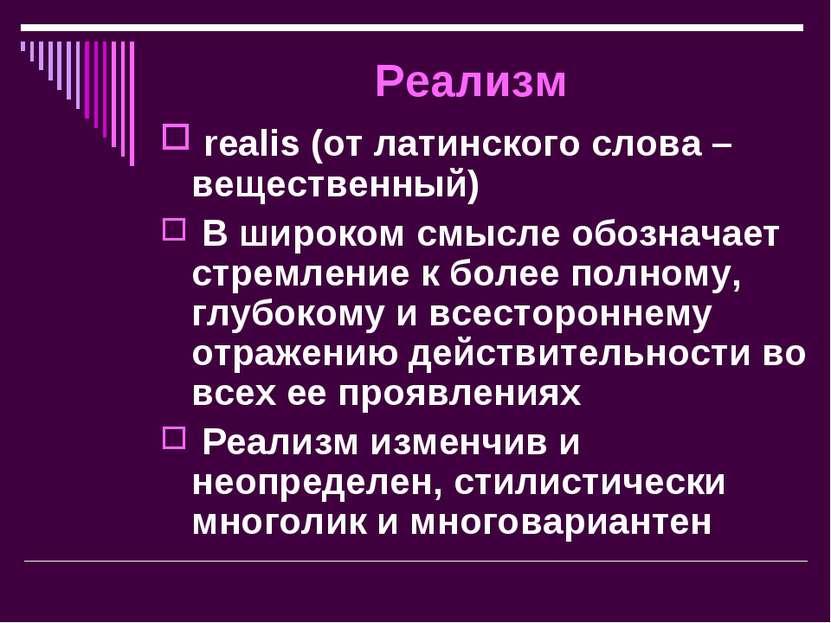 Реализм realis (от латинского слова – вещественный) В широком смысле обознача...