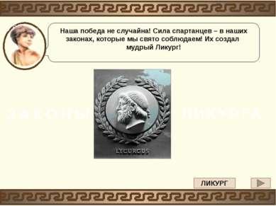 Наша победа не случайна! Сила спартанцев – в наших законах, которые мы свято ...