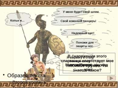 В военных походах каждый спартиат имеет слуг – илотов, которые носят снаряжен...