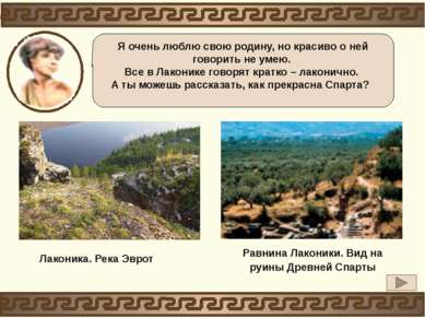 Лаконика. Река Эврот Равнина Лаконики. Вид на руины Древней Спарты Я очень лю...