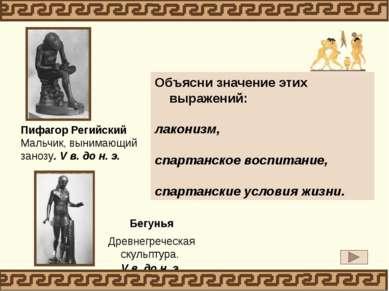 Определи последовательность ответа по теме «Древняя Спарта». Географическое п...