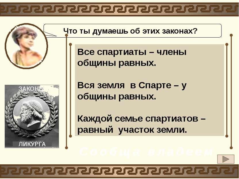 Сообща владеем Что ты думаешь об этих законах? ЗАКОНЫ ЛИКУРГА Все спартиаты –...