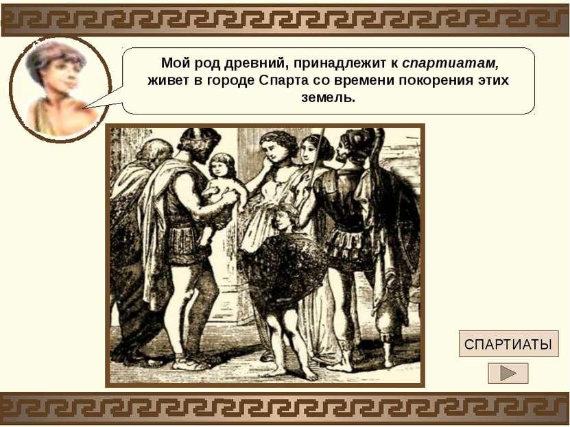 СПАРТИАТЫ Мой род древний, принадлежит к спартиатам, живет в городе Спарта со...