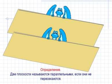 β α Определение. Две плоскости называются параллельными, если они не пересека...