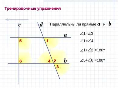 Тренировочные упражнения Параллельны ли прямые a и b b a d c 1 3 2 4 6 5