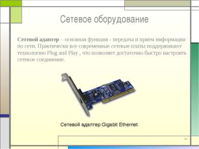 * Сетевое оборудование Сетевой адаптер – основная функция - передача и прием ...