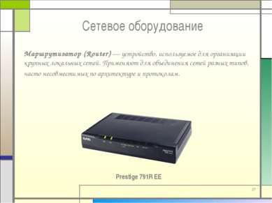 * Маршрутизатор (Router) — устройство, используемое для организации крупных л...