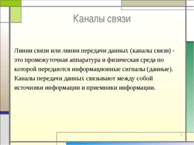 * Каналы связи Линии связи или линии передачи данных (каналы связи) - это про...