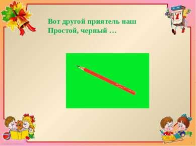 Вот другой приятель наш Простой, черный … FokinaLida.75@mail.ru