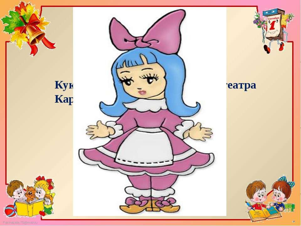 Кукла с голубыми волосами из театра Карабаса Барабаса. FokinaLida.75@mail.ru