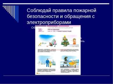 Соблюдай правила пожарной безопасности и обращения с электроприборами
