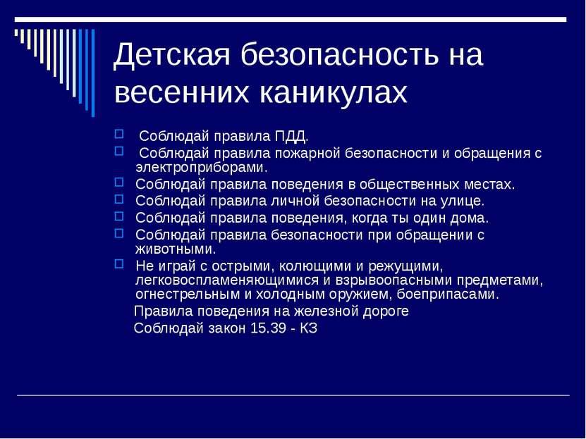 Детская безопасность на весенних каникулах Соблюдай правила ПДД. Соблюдай пра...