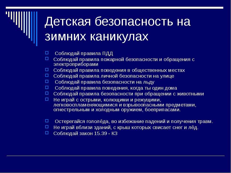 Детская безопасность на зимних каникулах Соблюдай правила ПДД Соблюдай правил...