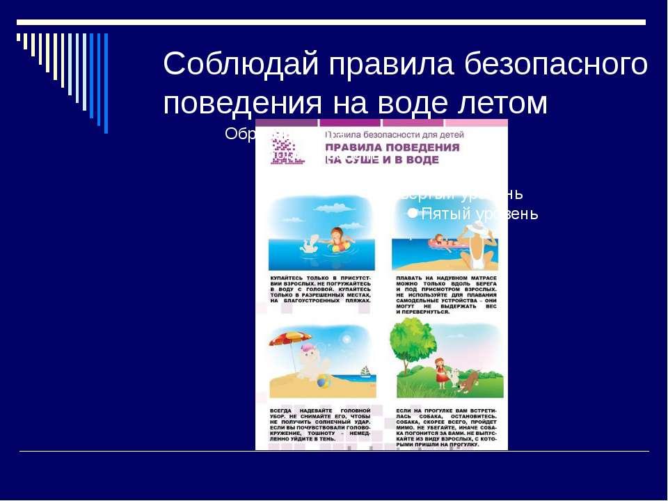 Соблюдай правила безопасного поведения на воде летом