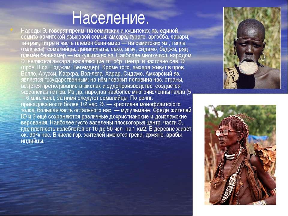 Население. Народы Э. говорят преим. на семитских и кушитских яз. единой семит...