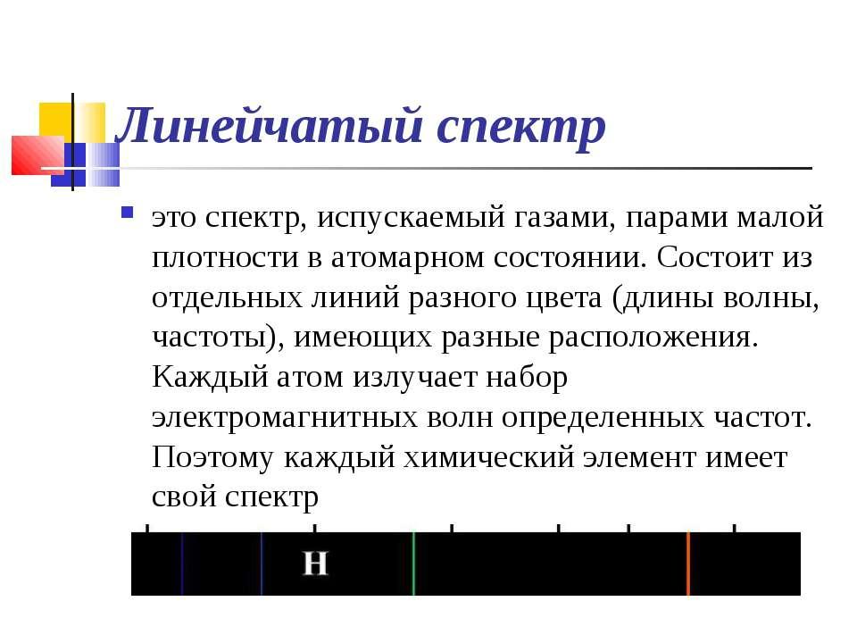Линейчатый спектр это спектр, испускаемый газами, парами малой плотности в ат...