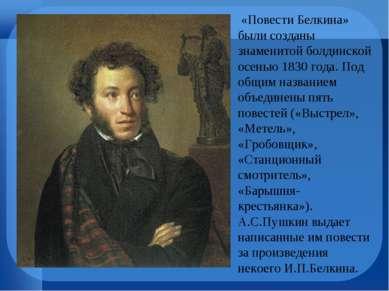 «Повести Белкина» были созданы знаменитой болдинской осенью 1830 года. Под об...