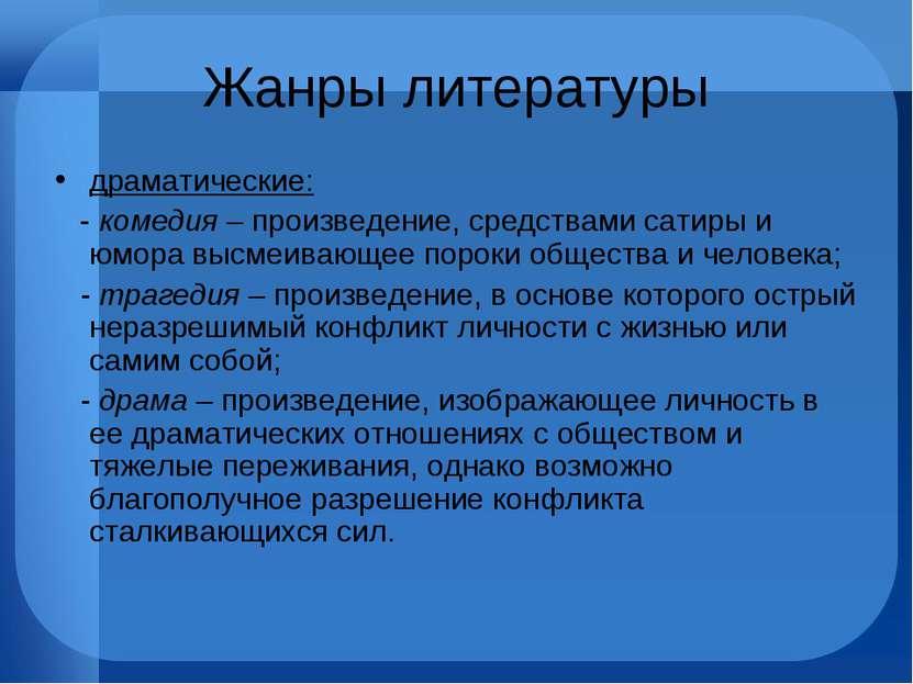 Жанры литературы драматические: - комедия – произведение, средствами сатиры и...