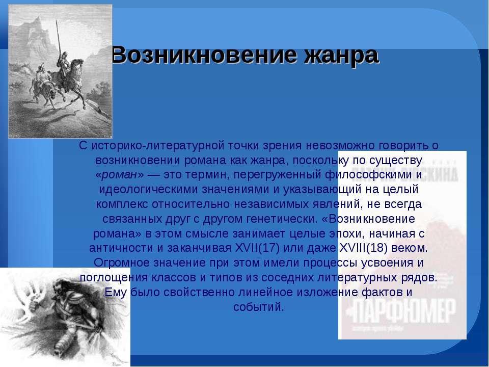 Возникновение жанра С историко-литературной точки зрения невозможно говорить ...
