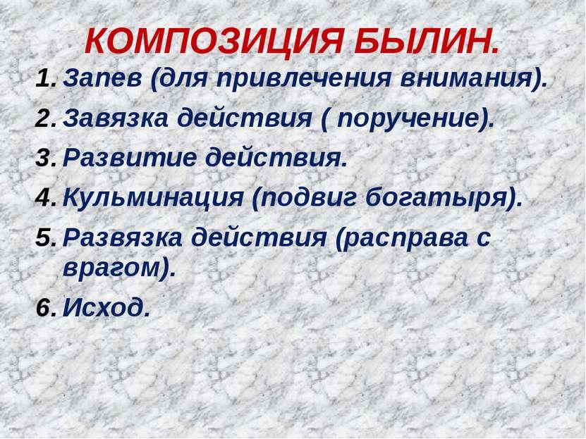 КОМПОЗИЦИЯ БЫЛИН. Запев (для привлечения внимания). Завязка действия ( поруче...