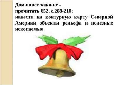 Домашнее задание- прочитать §52, с.208-210; нанести на контурную карту Север...